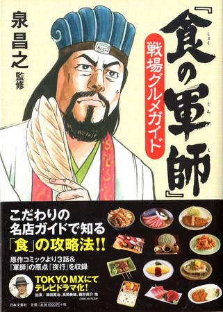 gunshi_gurume1.jpg