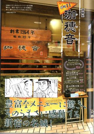 gunshi_gurume2.jpg