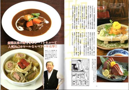 gunshi_gurume3.jpg