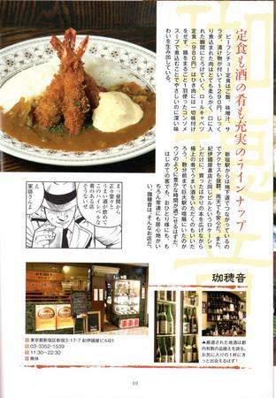 gunshi_gurume4.jpg